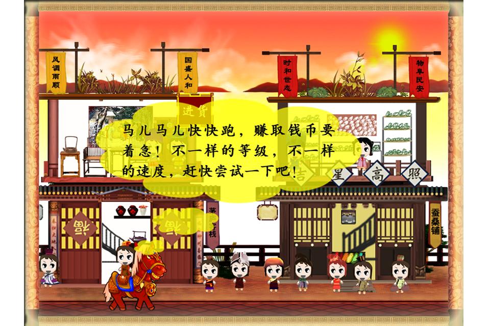 Screenshot 三国商业街HD-中国风写实精品游戏-豆&#35
